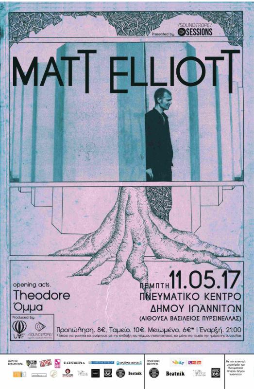 Matt Eliott 2017
