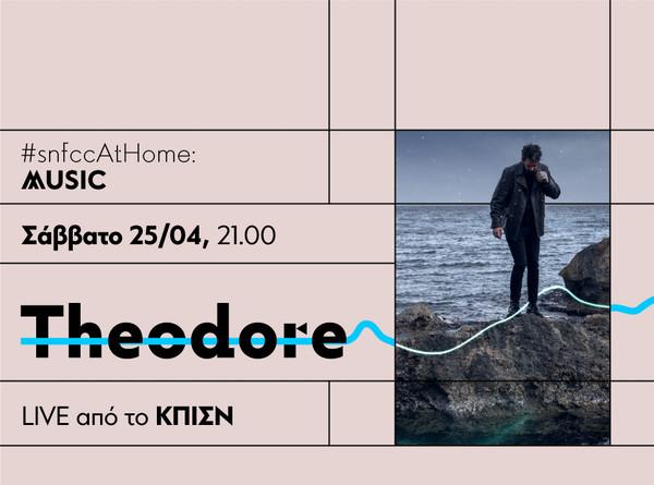 #snfccAtHome: music/Ο Theodore live από τον Φάρο του ΚΠΙΣΝ